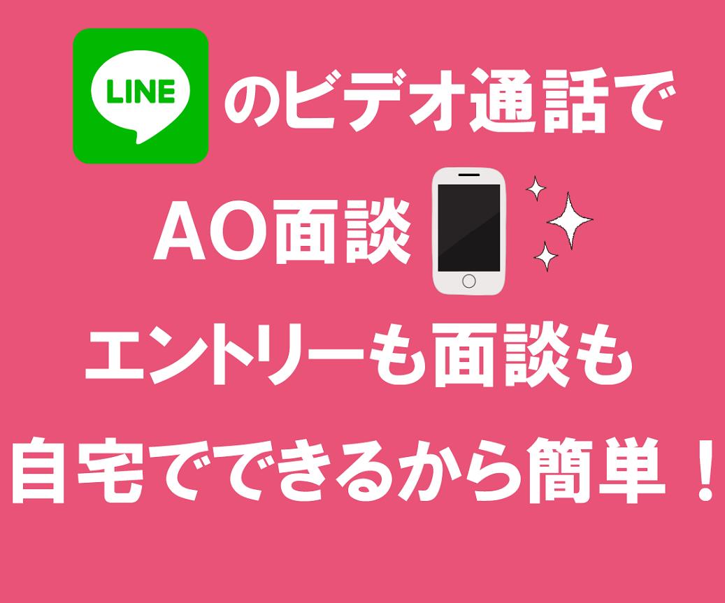 LINEのビデオ通話でAO面談 エントリーも面談も自宅でできるから簡単!