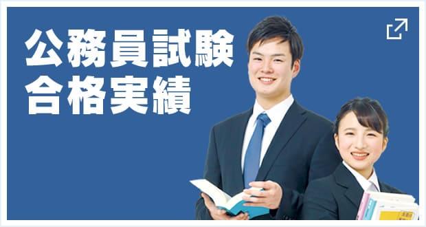 公務員試験合格実績