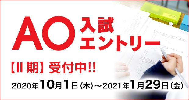 AO入試エントリー【II期】受付中