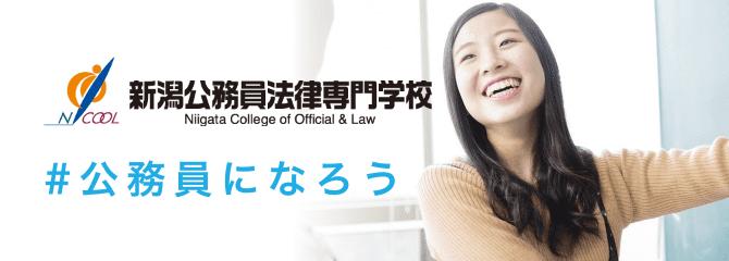 新潟公務員法律専門学校