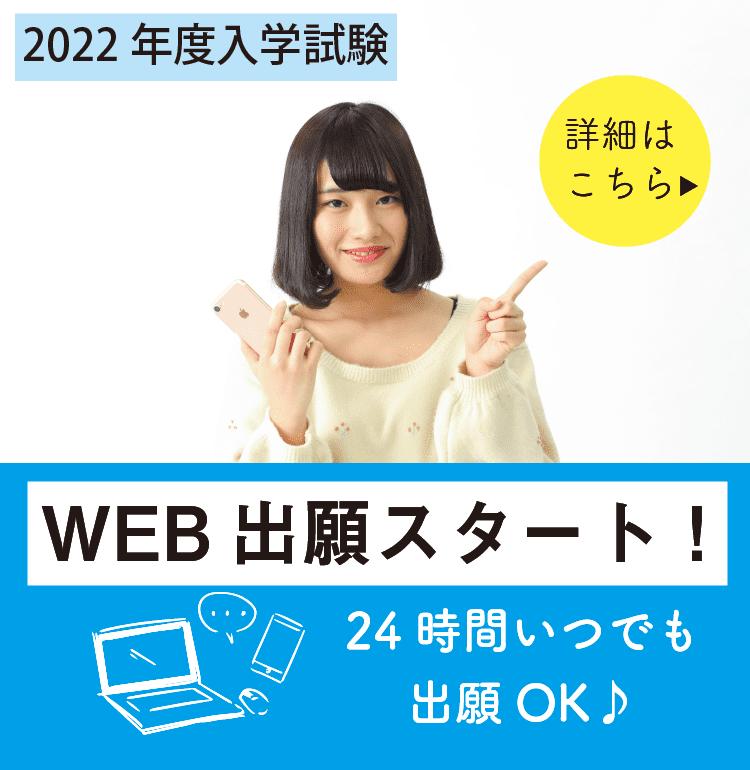 WEB出願受付
